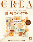 CREA 2015年 12月号