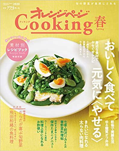 2020オレンジページ Cooking春