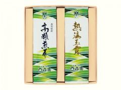 高瀬煎茶/熱湯玉露